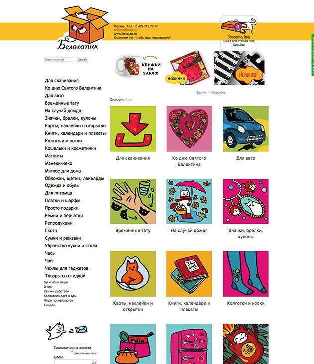 Белолапик – интернет-магазин на Эквиде