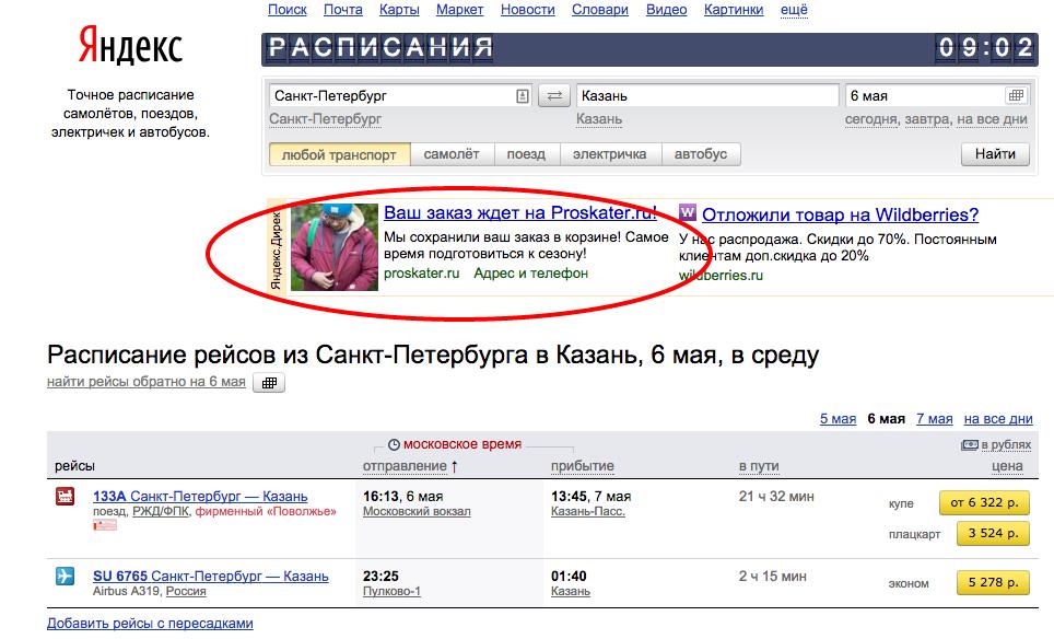 Расписание рейсов изСанкт Петербурга вКазань  6мая  в среду