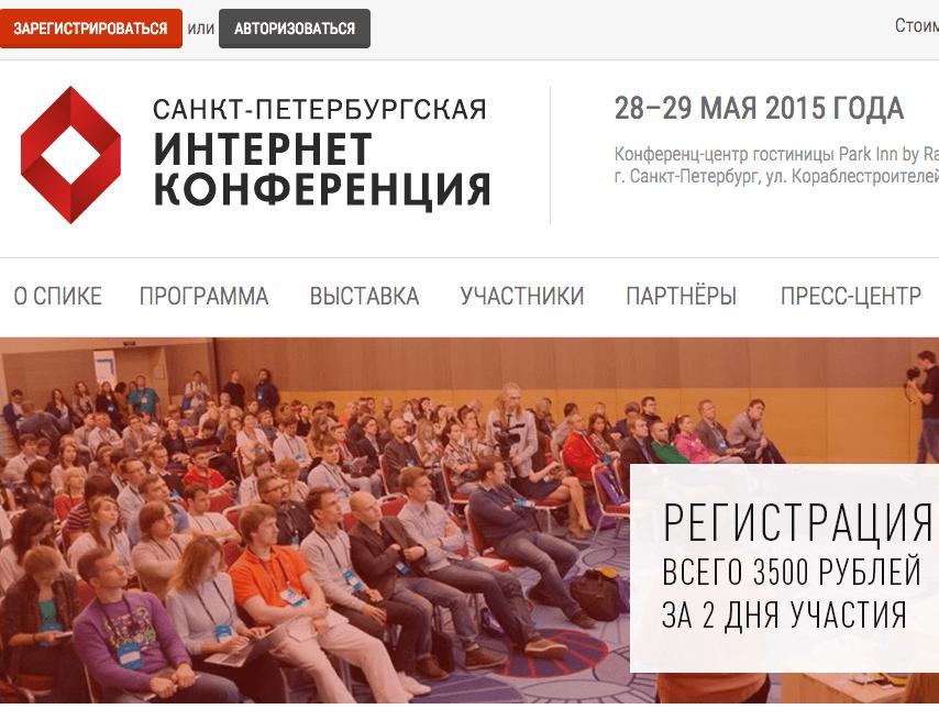 СПИК 2015   X Санкт Петербургская интернет конференция