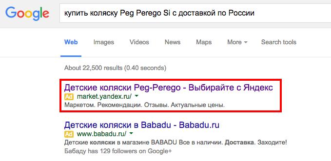 запрос купить коляску Peg Perego Si с доставкой по России