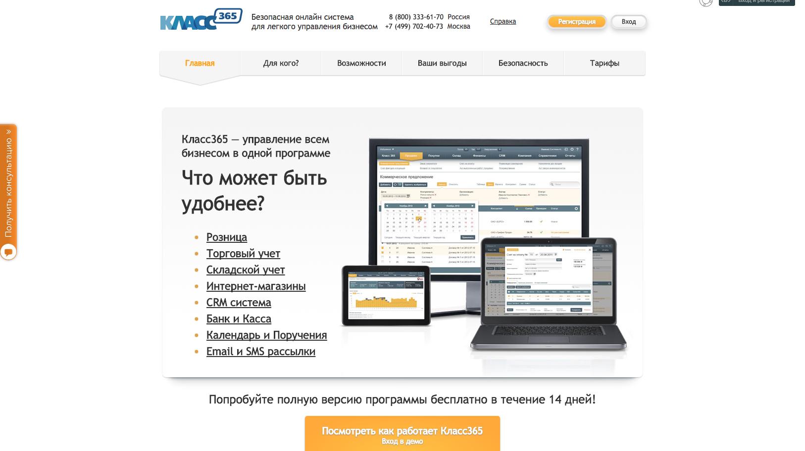 Класс365 от Бизнес.ру