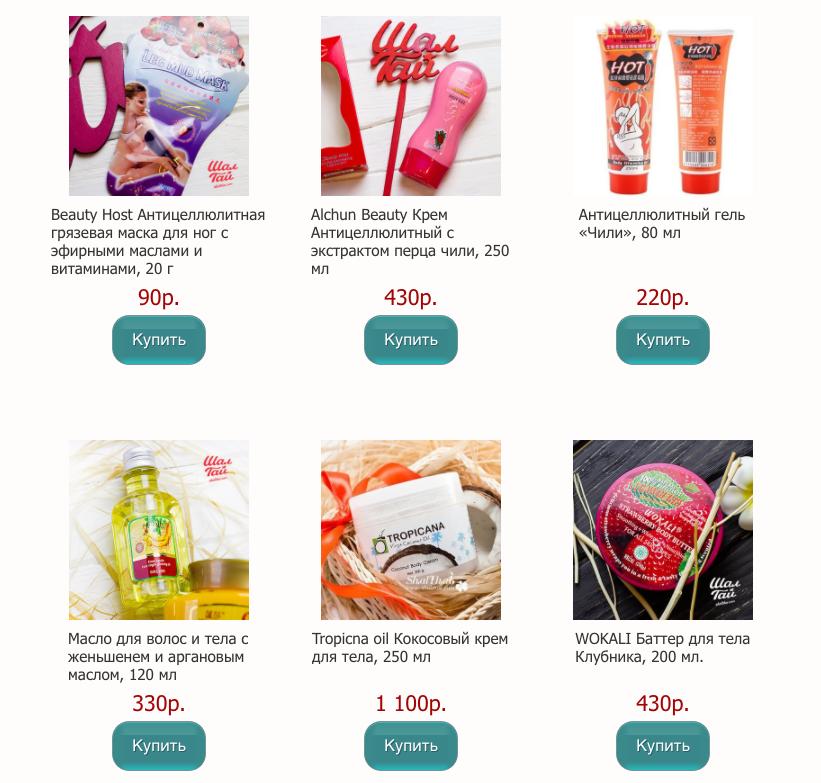 Интернет-магазин тайской и китайской косметики Шалтай