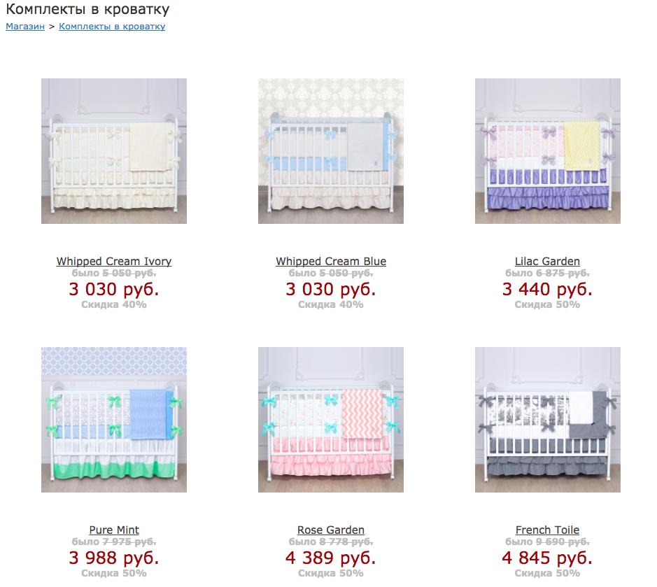 Дизайнерские комплекты детского постельного белья в интернет-магазине Fine Cribs