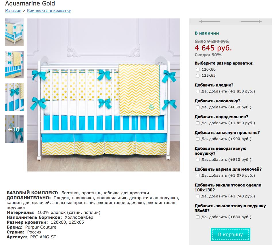 Комплект постельного белья для детской кроватки, с бортиками и