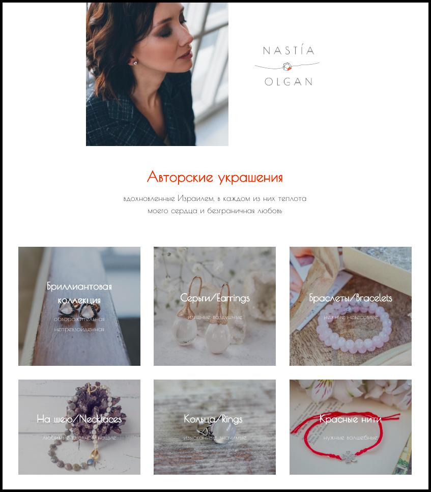 Nastia Olgan – интернет-магазин авторской бижутерии