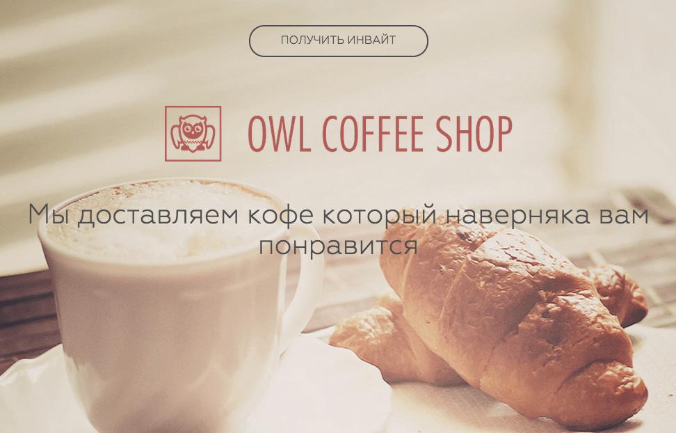 Owl coffee shop интернет магазин где нет необходимости выбирать кофе