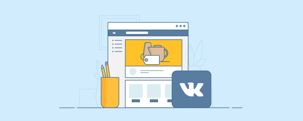 Как оформить страницу интернет-магазина в ВКонтакте