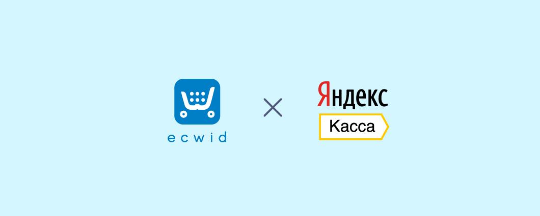 Подключите платежный сервис Яндекс.Кассу к своему Эквид-магазину