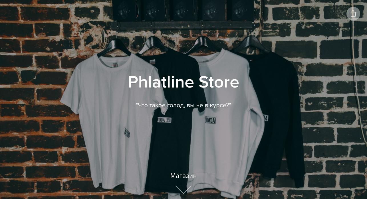 Phlatline Store — одежда и музыкальные альбомы