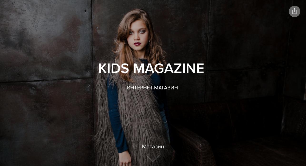 Kids Magazine — журнал о детской и подростковой моде