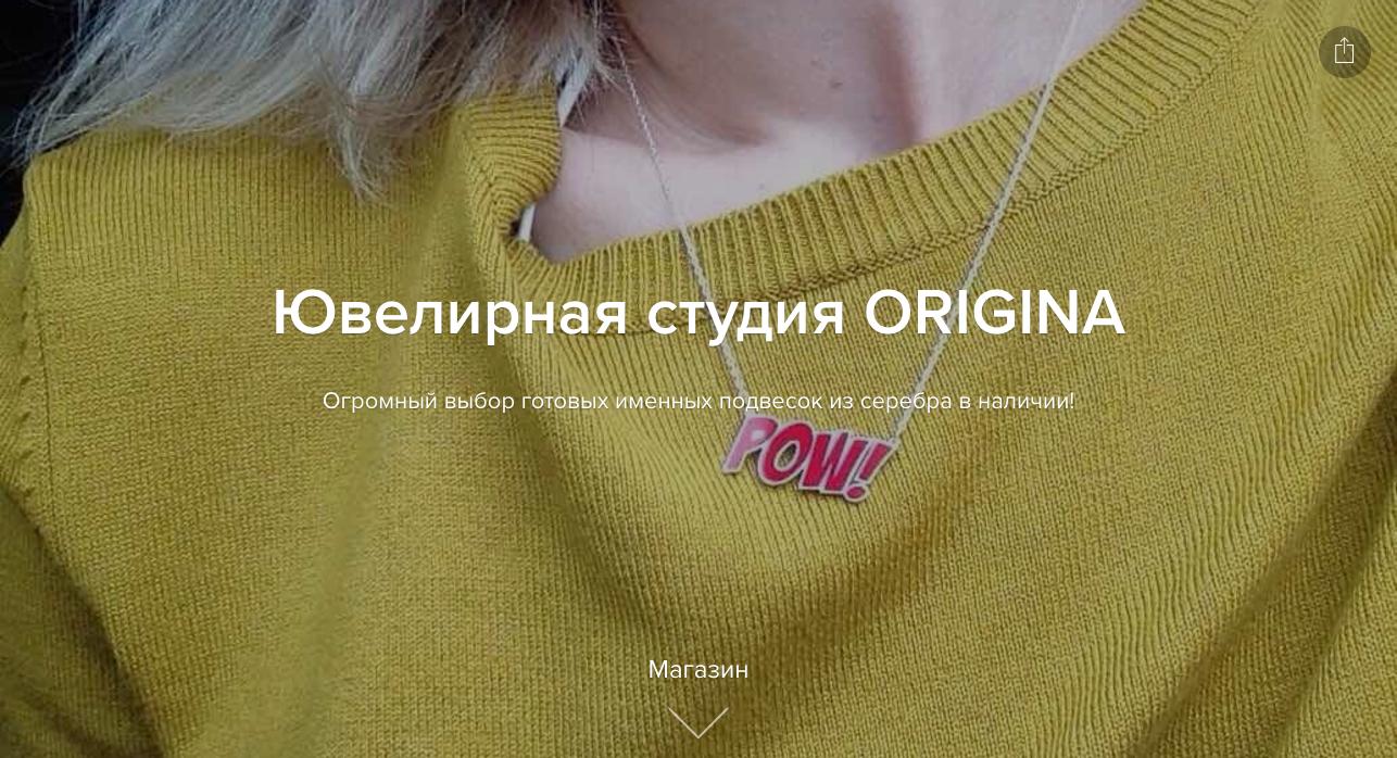Origina — ювелирные именные подвески
