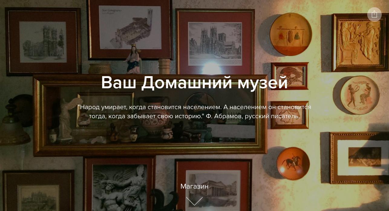 Домашний музей — витрины для коллекций и фотографий