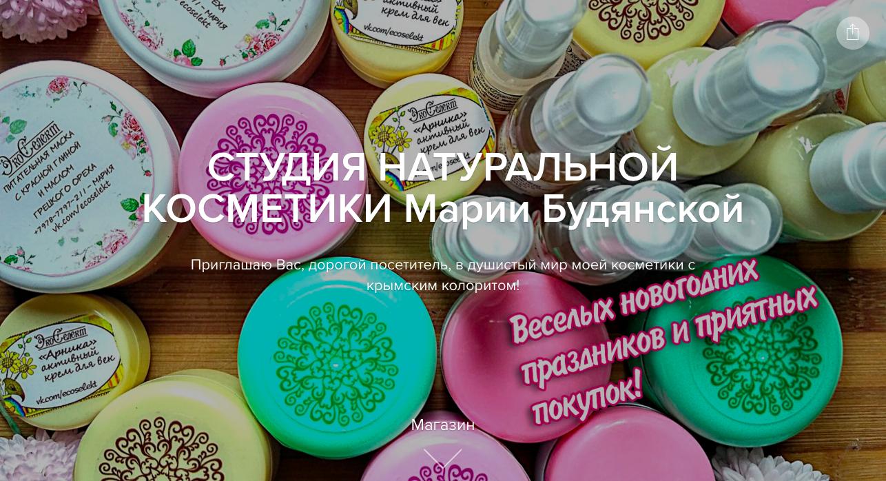 Магазин Марии Будянской — натуральная косметика