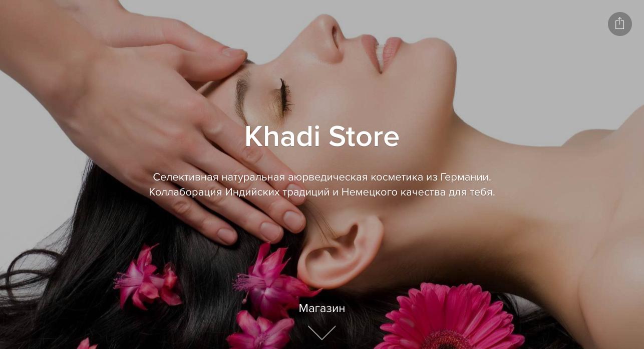 Khadi Store — натуральная аюрведическая косметика из Германии