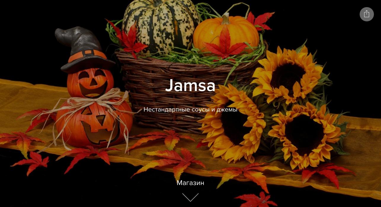 Jamsa — оригинальные соусы и джемы