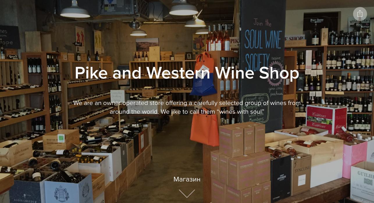Pike and Western — вина со всего мира
