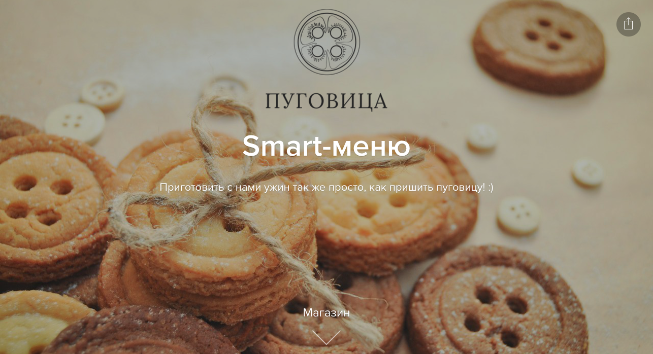 «Пуговица» — smart-меню на все случаи жизни
