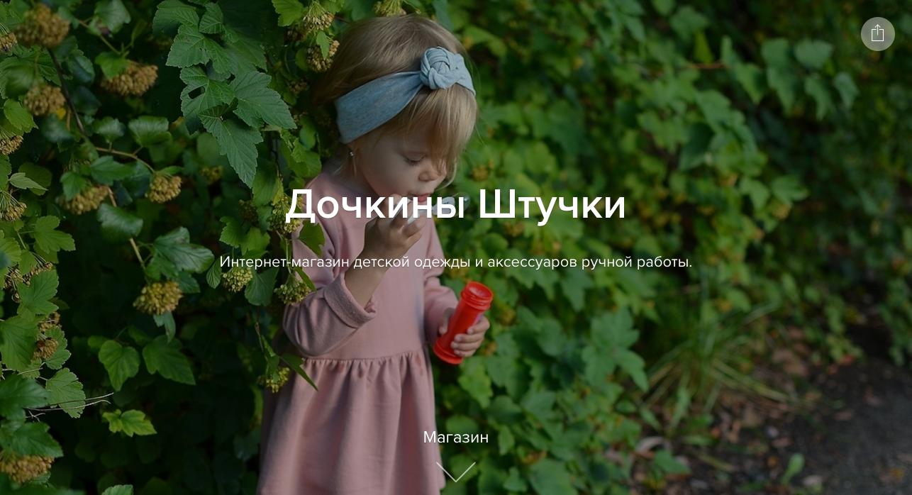 Дочкины Штучки — детская одежда и аксессуары