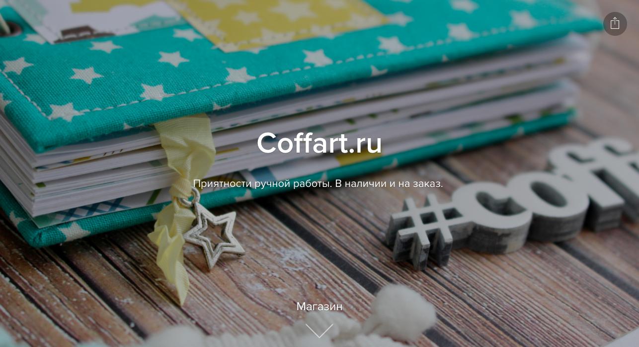 Coffart.ru — холдеры и папки для документов