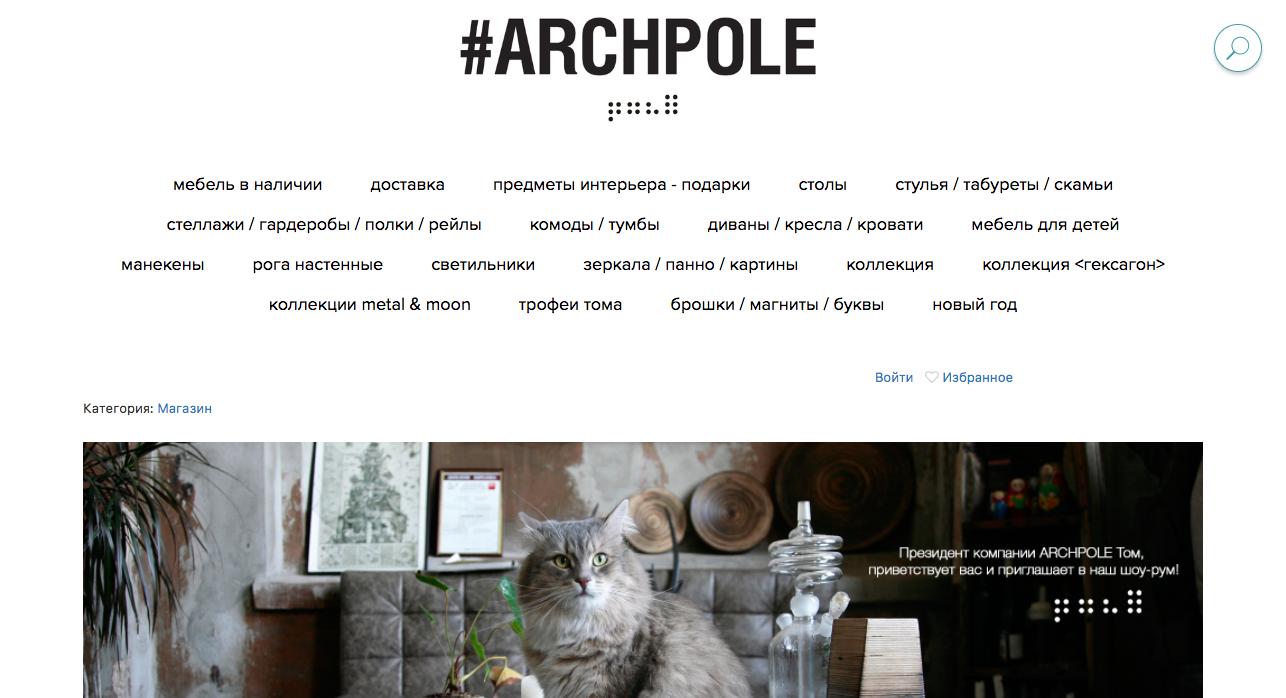 ARCHPOLE — дизайнерская мебель и предметы интерьера