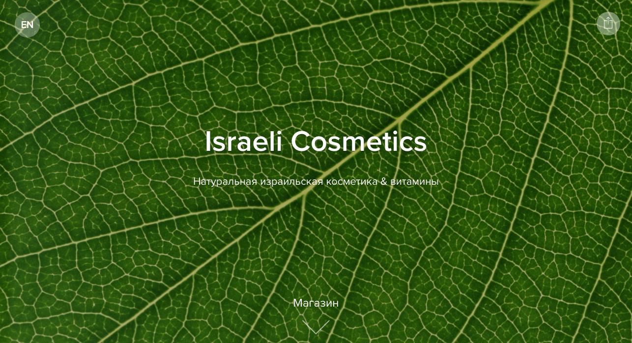Israeli Cosmetics — натуральная израильская косметика