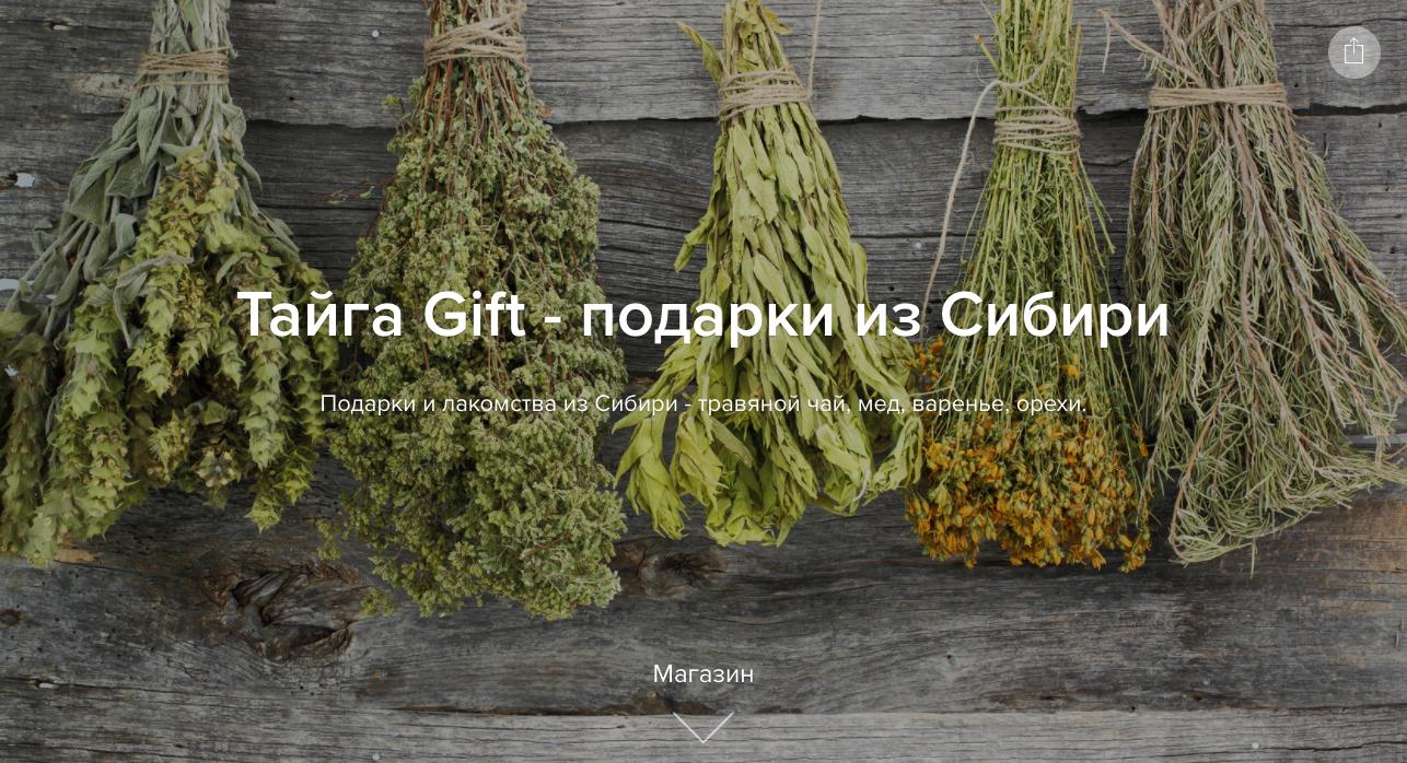 Тайга Gift — продукты из Сибири
