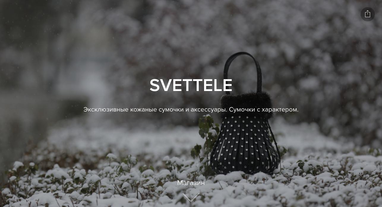 SVETTELE — кожаные сумочки и аксессуары