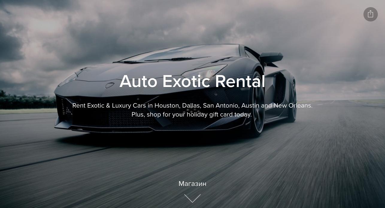 Auto Exotic Rental — аренда автомобилей
