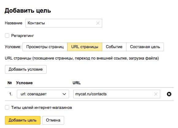 dfrefРедактирование счётчика для mycat.ru  Сайт про Барсика  — Яндекс.Метрика
