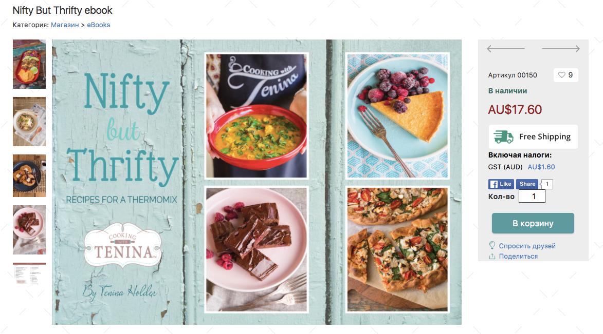 В магазине tenina.com электронные книги с рецептами продаются в дополнение к основному товару — продуктам и кухонным принадлежностям