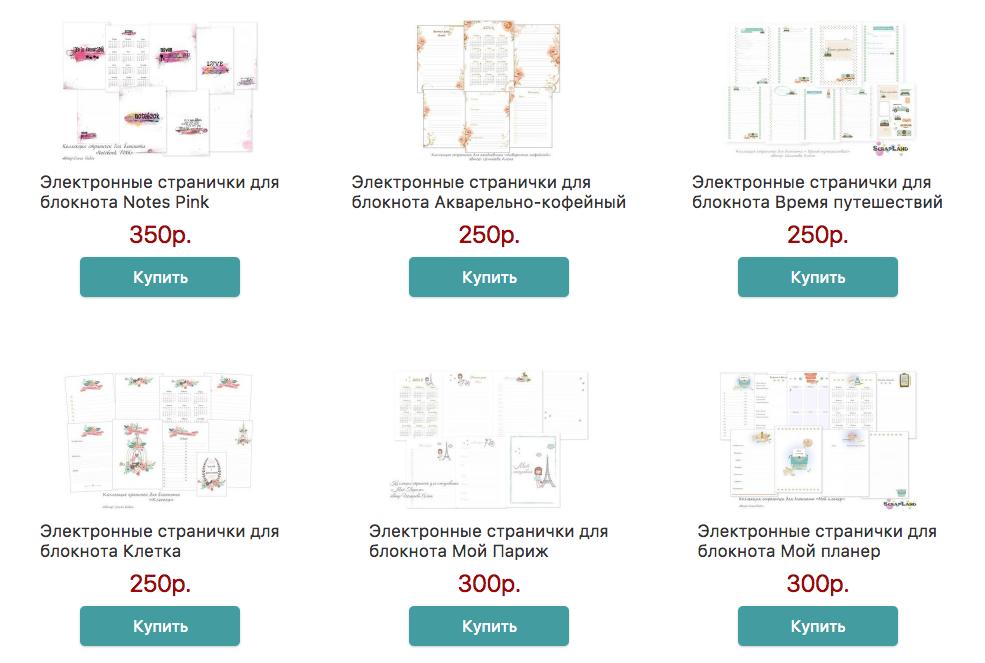 В магазине scrapfriend.ru продаются шаблоны страниц для скрапбукинга