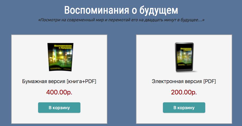 Сценарии ролевых игр в электронном и бумажном виде в магазине safgang.ru