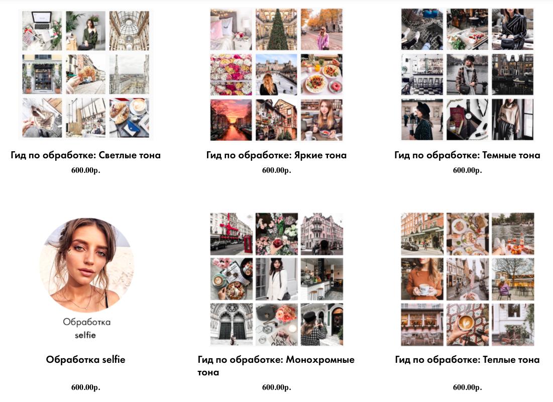 В магазине instarguide.com продаются инструкции по обработке фото для Инстаграма