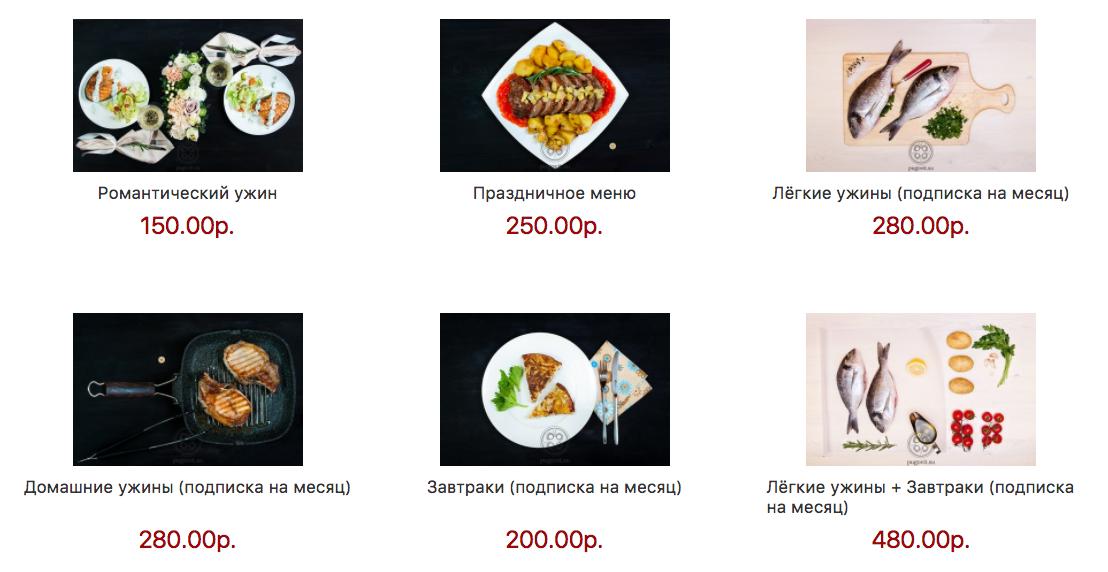В магазине smart-pugovitsu.ecwid.com можно купить рецепты на все случаи жизни, например, для романтического ужина
