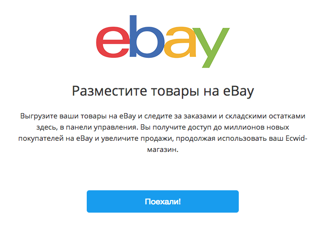 ebay russia