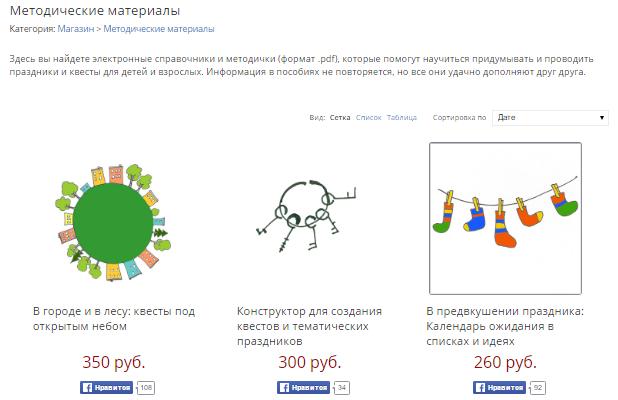 Методички с инструкциями и советами, как придумать квест или сценарий праздника, в магазине store.orangefrog.ru