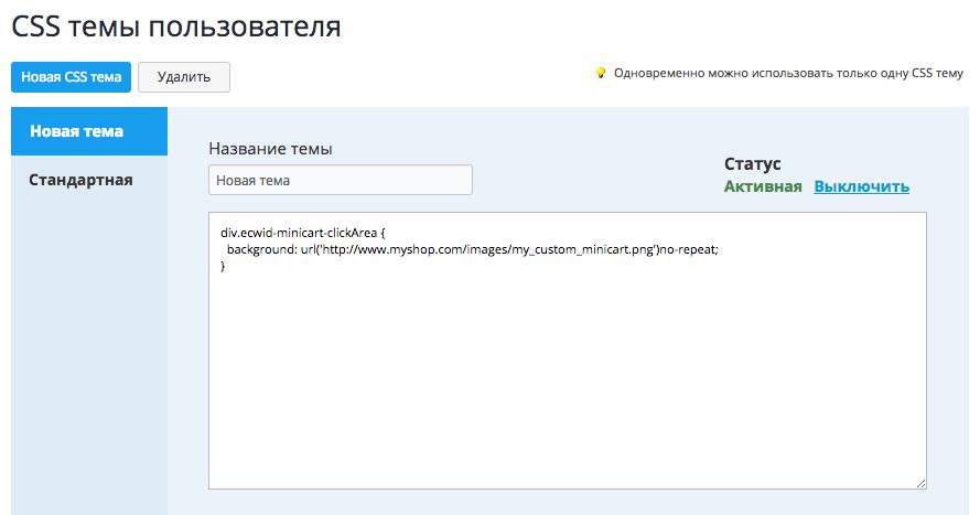 CSS-тема пользователя Эквида