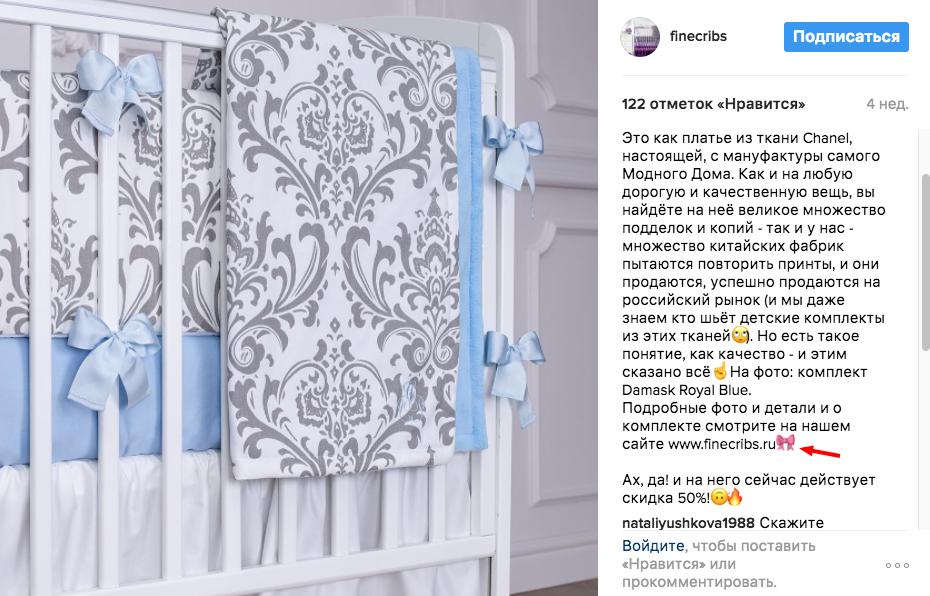 Интернет-магазина Fine Cribs в Инстаграме
