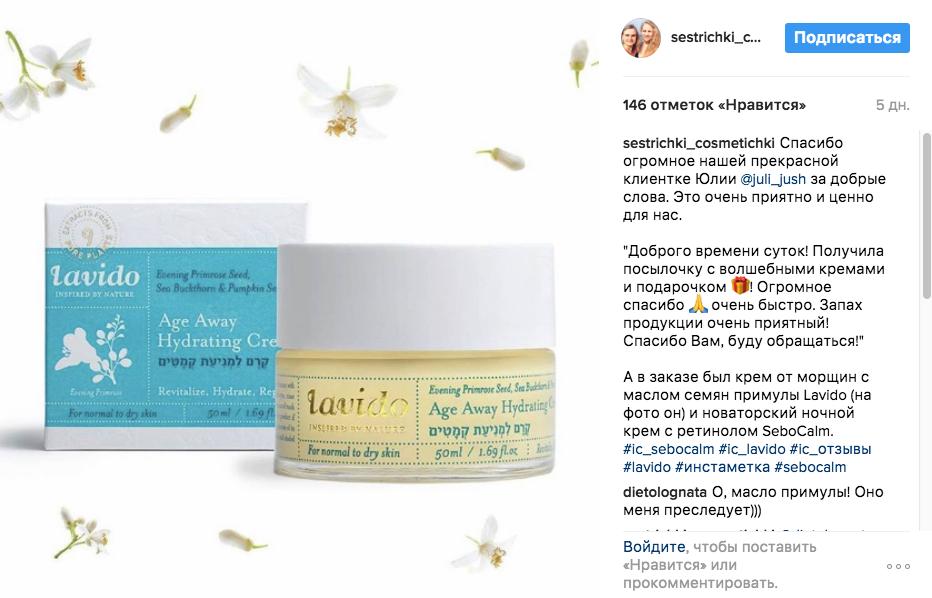 Интернет-магазина Israeli Cosmetics в Инстаграме