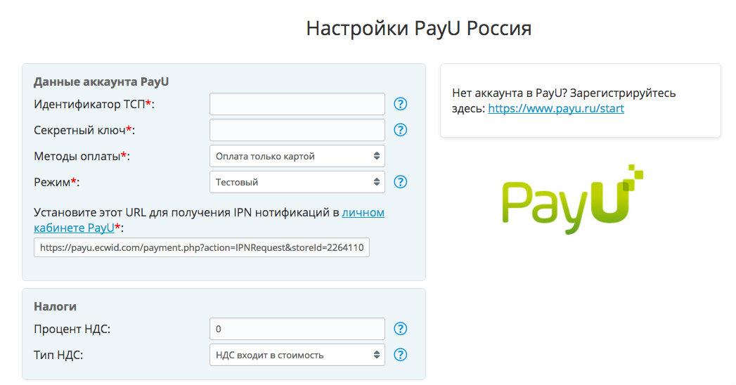 Принимайте платежи с PayU