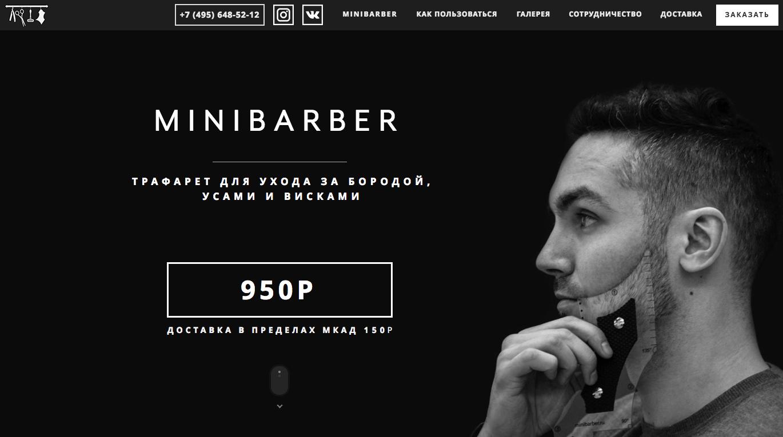Трафарет для ухода за бородой Minibarber