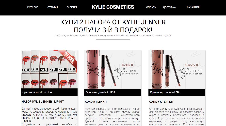 Интернет-магазин косметики Kylie Cosmetics