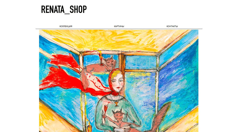 Интернет-магазин Ренаты Литвиновой