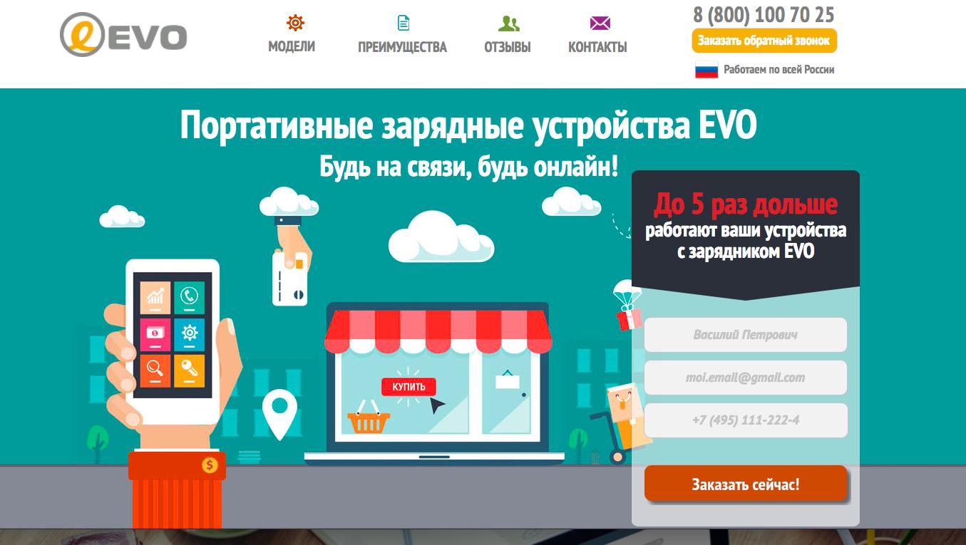 Магазин зарядных устройств EVO