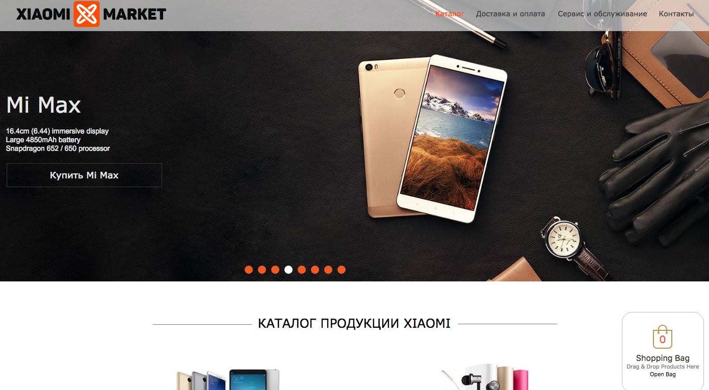 Интернет-магазин продукции Xiaomi
