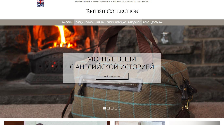 Интернет-магазин аксессуаров British Collection