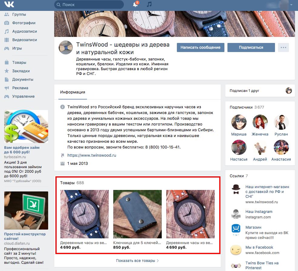 Еще один способ продавать ВКонтакте — выгрузить товары из Эквид-магазина в блок «Товары»