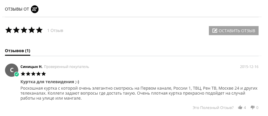 Отзывы на сайте PiterProf