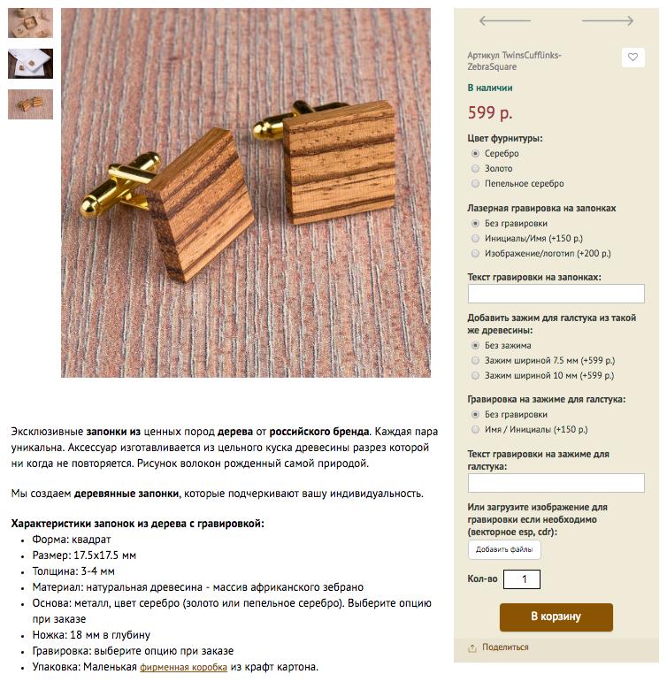 Хороший пример подробного описания в магазине twinswood.ru