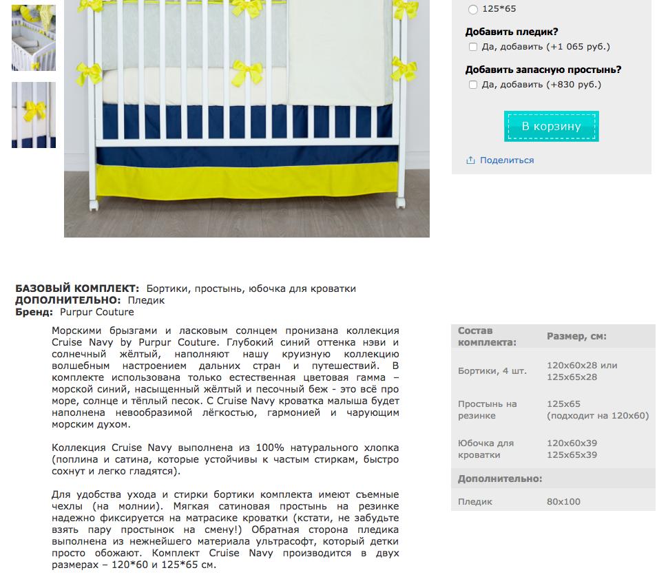 В описании товара на сайте finecribs.ru есть и эмоции, и польза